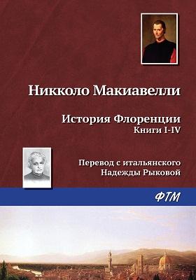 История Флоренции : исторический очерк: публицистика. Кн. 1-4