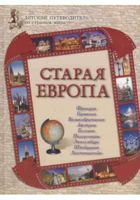 Старая Европа : Детский путеводитель по странам мира