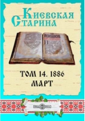 Киевская Старина. 1886. Т. 14, Март