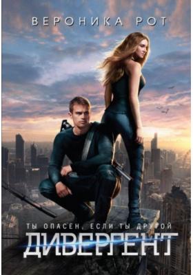 Дивергент = Divergent : Роман