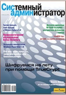 Системный администратор: журнал. 2009. № 7 (80)