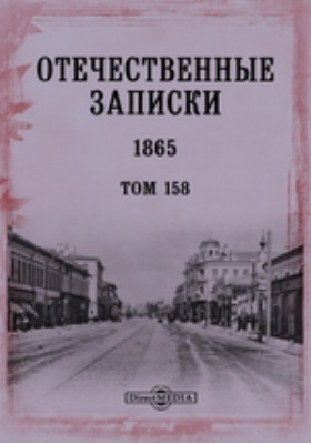 Отечественные записки: журнал. 1865. Том 158