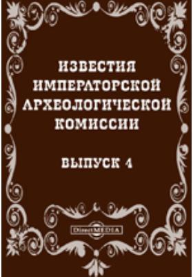 Известия Императорской археологической комиссии: журнал. 1902. Вып. 4
