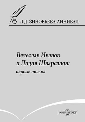 Вячеслав Иванов и Лидия Шварсалон: первые письма