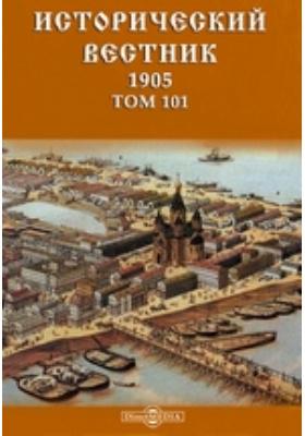 Исторический вестник: журнал. 1905. Т. 101
