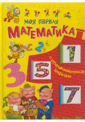 Моя первая математика