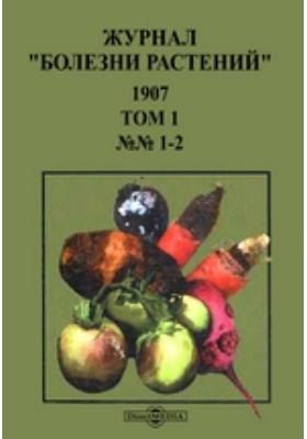 """Журнал """"Болезни растений"""": газета. 1907. Том 1, №№ 1-2"""