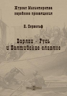 Вяряги-русь и балтийские славяне