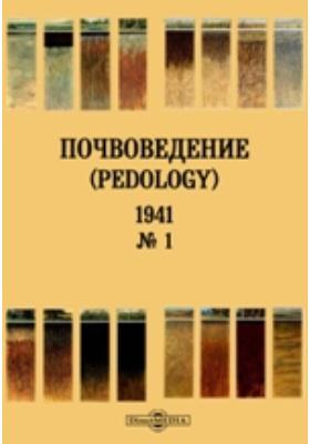 Почвоведение = Pedology. № 1. 1941 г