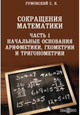 Сокращения математики, Ч. 1. Начальные основания арифметики, геометрии и тригонометрии