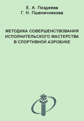 Методика совершенствования исполнительского мастерства в спортивной аэробике: учебное пособие