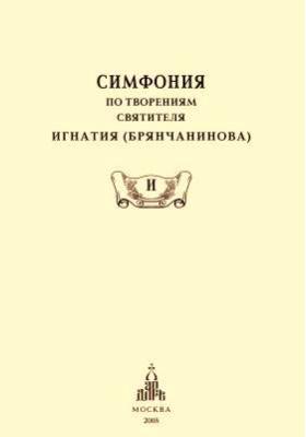 Симфония по творениям святителя Игнатия (Брянчанинова): духовно-просветительское издание