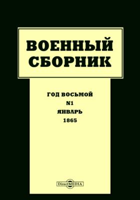 Военный сборник. 1865. Т. 41. № 1