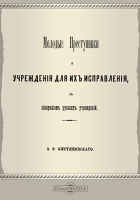 Молодые преступники и учреждения для их исправления, с обозрением русских учреждений: монография