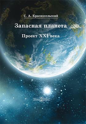 Запасная планета : проект XXI века