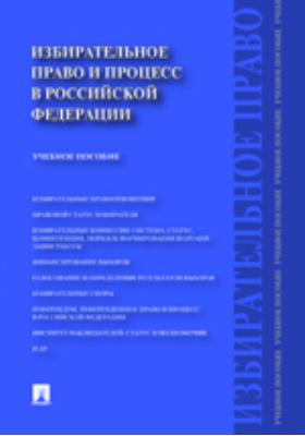 Избирательное право и процесс в Российской Федерации: учебное пособие