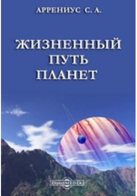 Жизненный путь планет