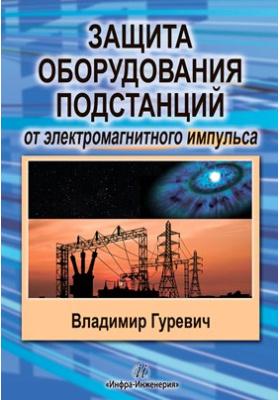 Защита оборудования подстанций от электромагнитного импульса: учебно-практическое пособие