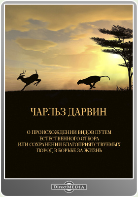 О происхождении видов путем естественного отбора или сохранении благоприятствуемых пород в борьбе за жизнь