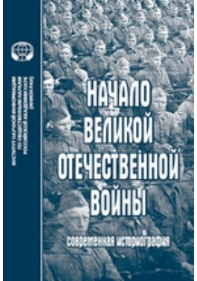 Начало Великой Отечественной войны: современная историография