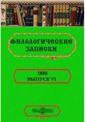 Филологические записки. 1888. Вып. VI