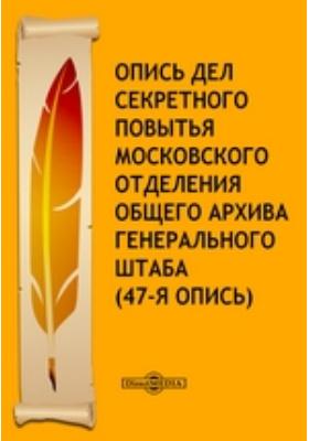 Опись дел секретного повытья Московского отделения Общего архива Генерального штаба (47-я опись)