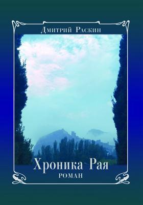 Хроника Рая : роман: художественная литература