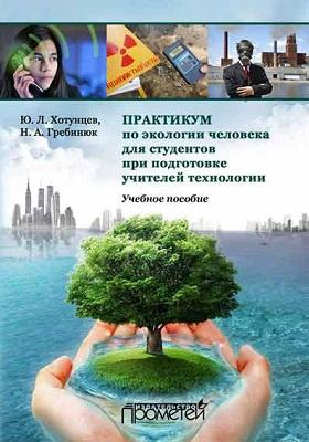 Практикум по экологии человека для студентов при подготовке учителей технологии: учебное пособие