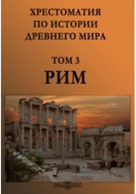 Хрестоматия по истории древнего мира. Т. 3. Рим