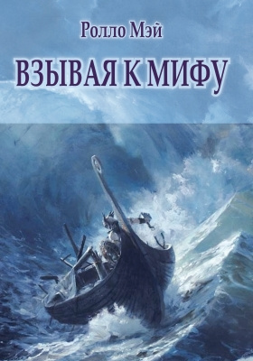 Взывая к мифу: научно-популярное издание