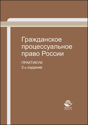 Гражданское процессуальное право России: практикум