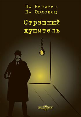 Страшный душитель: сборник рассказов