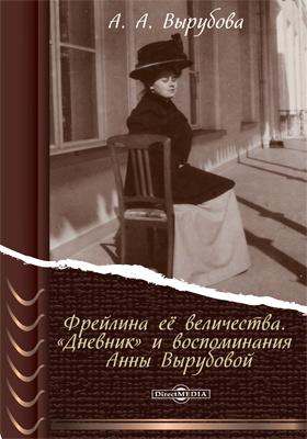 Фрейлина её величества. «Дневник» и воспоминания Анны Вырубовой: документально-художественная литература