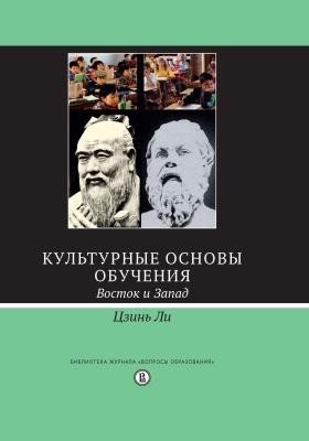 Культурные основы обучения : Восток и Запад: научное издание