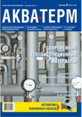 Аква-Терм: журнал. 2007. № 3(37)