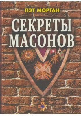 Секреты масонов = The Secrets of the Freemasons