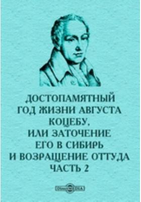 Достопамятный год жизни Августа Коцебу : или Заточение его в Сибирь и возращение оттуда. Описанное им самим, Ч. 2