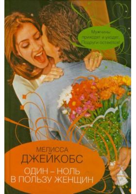 Один - ноль в пользу женщин = Lexi James and the Council of Girlfriends : Роман