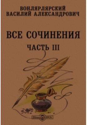 Все сочинения, Ч. III