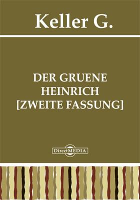 Der gruene Heinrich [Zweite Fassung]