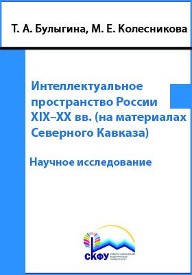 Интеллектуальное пространство России XIX–XX вв. (на материалах Северного Кавказа): научное исследование