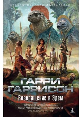Возвращение в Эдем = Return to Eden : Роман