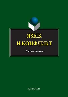 Язык и конфликт: учебное пособие