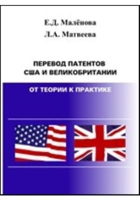 Перевод патентов США и Великобритании : от теории к практике: учебно-методическое пособие