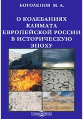 О колебаниях климата Европейской России в историческую эпоху