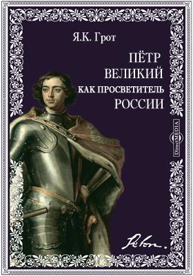 Петр Великий как просветитель России