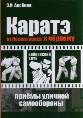 Каратэ: от белого пояса к черному : Традиционная техника и приемы уличной самозащиты