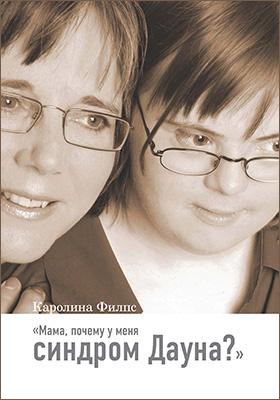 Мама, почему у меня синдром Дауна? = Mummy, why have I got Down's Syndrome?