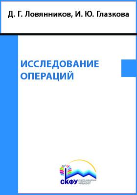 Исследование операций: учебное пособие