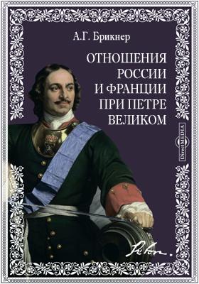 Отношения России и Франции при Петре Великом